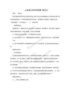 云桌面行业应用案例-教育云.doc
