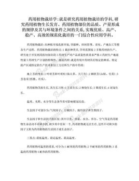药用植物栽培学.doc
