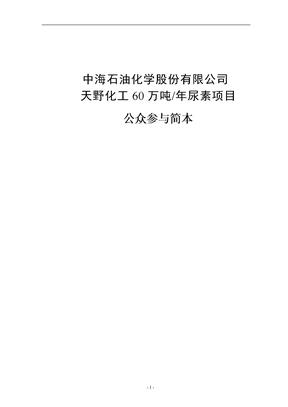 中海石油化学股份有限公司天野化工60万吨年尿素项目公众参与简本.doc