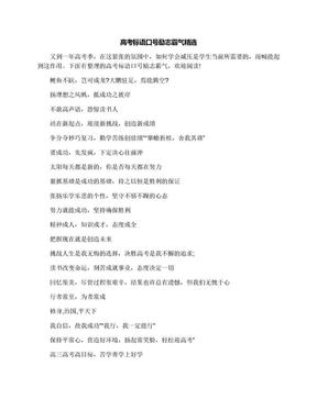 高考标语口号励志霸气精选.docx