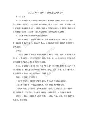 复旦大学科研项目管理办法(试行).doc