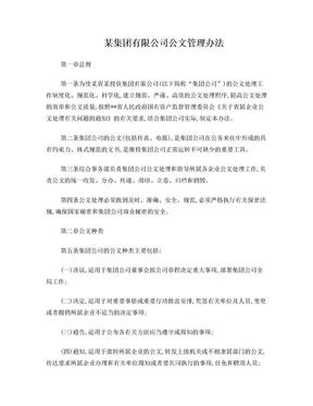 某集团有限公司公文管理办法.doc