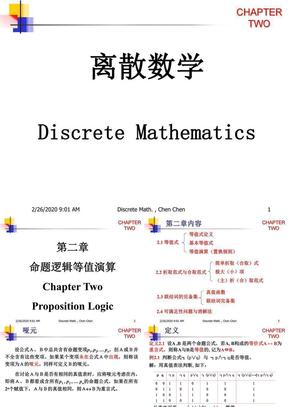 第2章 命题逻辑等值演算.ppt