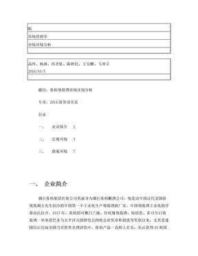 张裕葡萄酒市场营销环境分析.doc