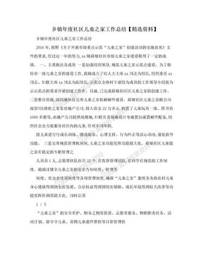 乡镇年度社区儿童之家工作总结【精选资料】.doc