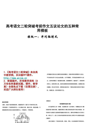 高考语文二轮突破考前作文05.议论文的五种常用模板(PPT课件).ppt
