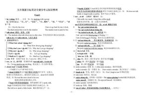 九年级新目标英语全册分单元短语整理(推荐下载的好资料).doc