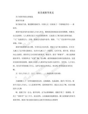 有关重阳节美文.doc