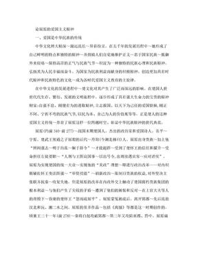 论屈原的爱国主义精神浪漫主义精神.doc.doc