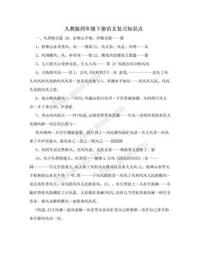 人教版四年级下册语文复习知识点.doc