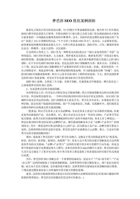 梦芭莎SEO优化案例剖析.doc