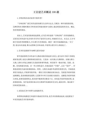 王宏建艺术概论100题.doc