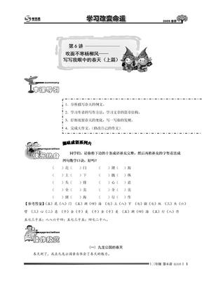 小学三年级语文  讲义35    第6讲.提高班.教师版.doc