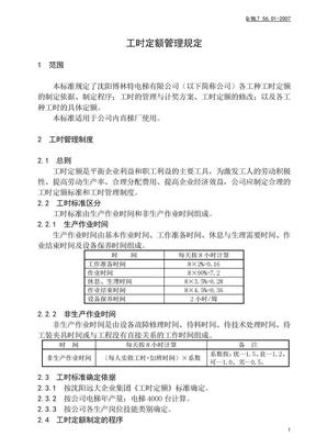 工时定额管理规定(正文).doc