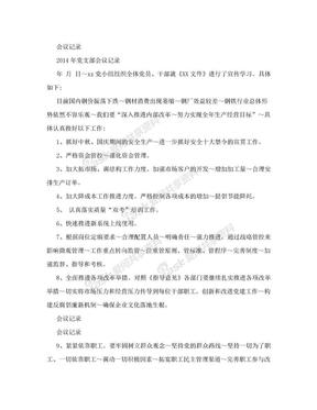 2014年党支部会议记录.doc