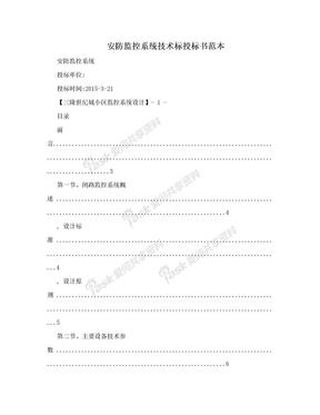 安防监控系统技术标投标书范本.doc