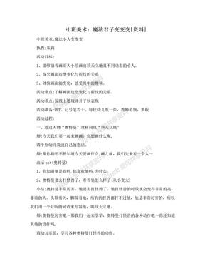 中班美术:魔法君子变变变[资料].doc
