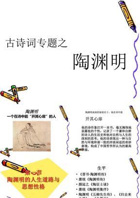 古诗词专题之陶渊明.ppt