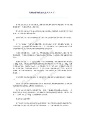 用整合行销传播武装国货(上).doc