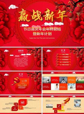 赢战新年红色喜庆剪纸通用企业年终总结新年计划PPT模板.pptx