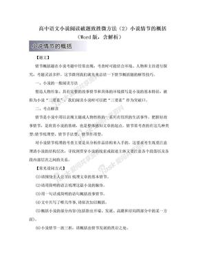 高中语文小说阅读破题致胜微方法(2)小说情节的概括(Word版,含解析).doc