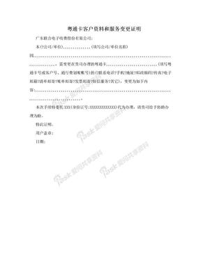 粤通卡客户资料和服务变更证明.doc