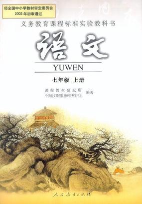 人教版初中语文七年级上册电子课本Wdoc.pdf