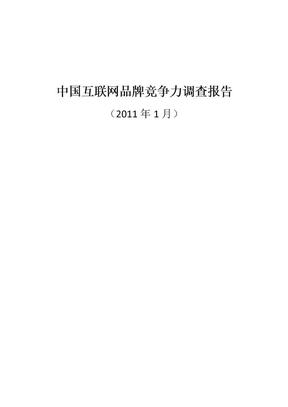 中国互联网品牌竞争力调查报告.doc