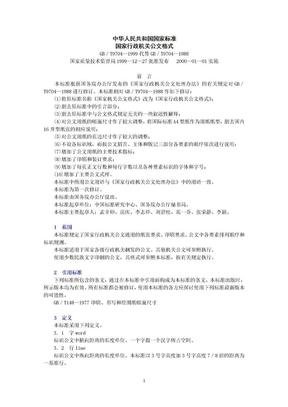 (3)行政公文格式标准.doc
