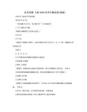 高考真题 上海2008高考生物试卷[新版].doc