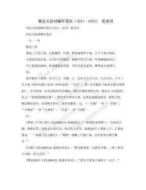 郁达夫诗词编年笺注(1911—1915) 夏双刃.doc