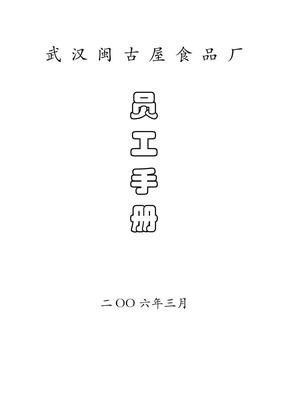 员工手册封面.doc