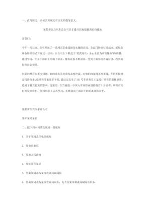应用文练习题.doc