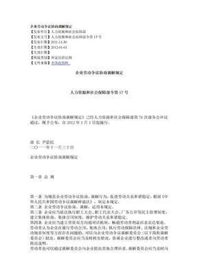 企业劳动争议协商调解规定.doc
