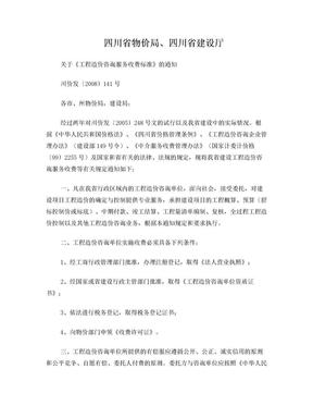 [川建价发(2008)141号]工程造价咨询服务收费标准.doc