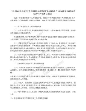 江西省地方税务局关于个人所得税征收管理有关问题的公告(江西省地方税务局公告2016年第4号公告).docx