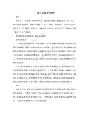 公关危机案例分析.doc