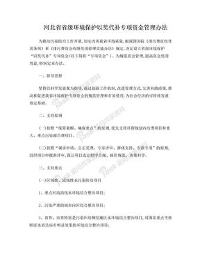河北省省级环境保护以奖代补专项资金管理办法.doc