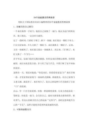 59个家庭教育哲理故事.doc