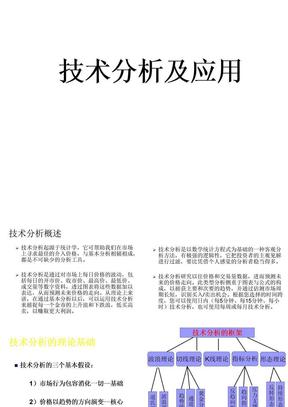 股票技术分析(好).ppt