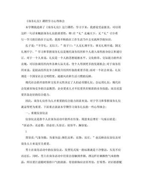 《商务礼仪》课程学习心得体会.doc