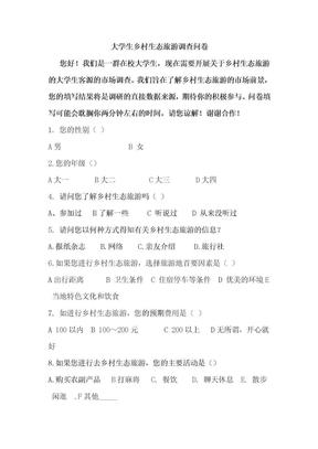 大学生乡村旅游市场调查问卷.doc
