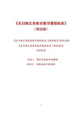 《全日制义务教育数学课程标准》(最新修改稿)[1].doc