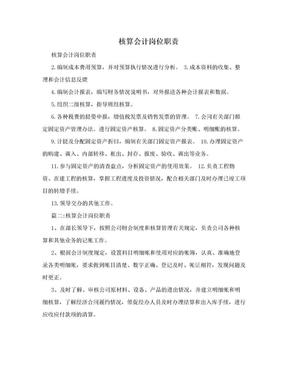 核算会计岗位职责.doc