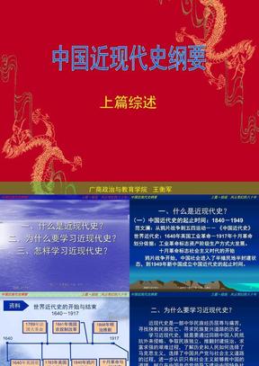 中国近现代史纲要(综述)-david.ppt