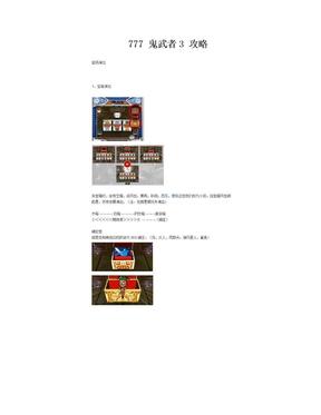 777游戏-鬼武者3玩法与说明-三七机.doc