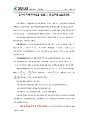 2013年中考攻略专题2:待定系数法应用探讨(含答案).doc