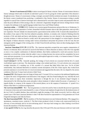 美国文学名词解释2.doc