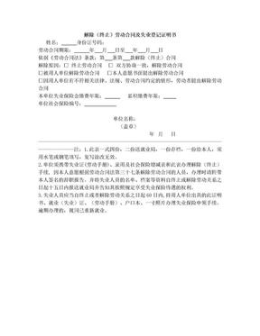 解除(终止)劳动合同及失业登记证明书.doc