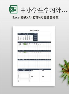 中小学生学习计划表(万年历)